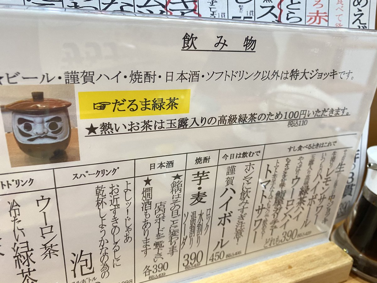 test ツイッターメディア - 呑みも終盤の頃。 日本酒のラインナップが 書き足されたんですけども。 まさかの十四代(しかも一杯390円) 彼氏共々すぐに頼んでしもうた。  チェイサー用のガリチューが メニューの表記ちゃんと見てなくて 特大ジョッキで出てきて驚いたり ガチャガチャとか面白いもん置いてて 非常に満足でしたね。 https://t.co/oiNzjnaCKX