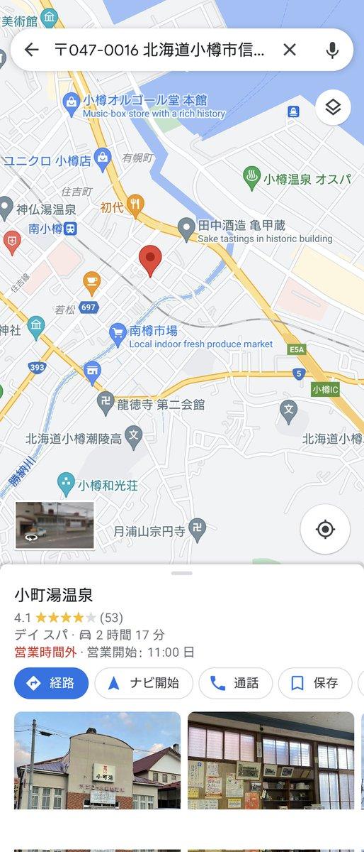 test ツイッターメディア - 田中酒造とかのあたりっぽいからどっちかって言うと南樽か。 https://t.co/o8W6BEm08q