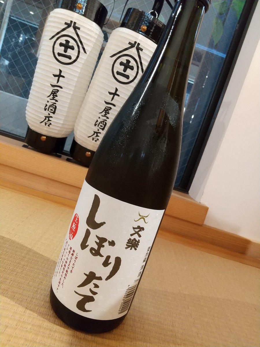 test ツイッターメディア - 今日も十一屋酒店さんに行って、エイさんに日本酒のことをいろいろ教わりました 何事につけ身近に先生がいるのはありがたいことです #十一屋酒店 #文楽 #北西酒造 #日本酒 https://t.co/RiChVDXZrs
