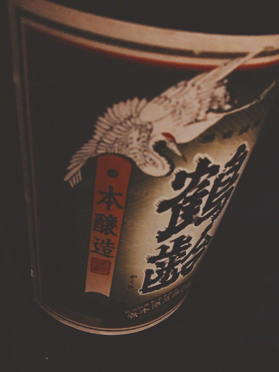 test ツイッターメディア - 『鶴齢』本当に好きだ。濃厚接触業でまだ駆け出しのチンピラだった(CV:山田康雄)時に新潟のホテルで働いていて仕事以外は呑むしかなかったので地元の人に「酒なら八海○とかすか(近くに蔵がある)」ったら「地元の人間はこれを呑む」と手渡された。それからずっと愛飲(志村けんの顔で)している。 https://t.co/eDMjXAYdv0