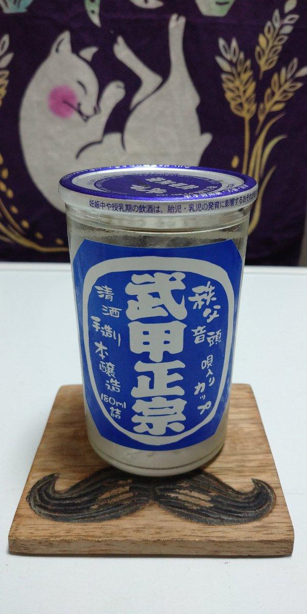 test ツイッターメディア - 埼玉県の武甲酒造さんの【武甲正宗】本醸造 秩父音頭唄入りカップ  砂糖菓子の甘い香り、セメダイン系の香り。 口に含むと洋菓子の様な濃い甘味とアルコールを伴う強い旨味が感じ取れる日本酒です。  No.1444 #武甲正宗 #アゲハ酒 https://t.co/ZCJqKoLYwS