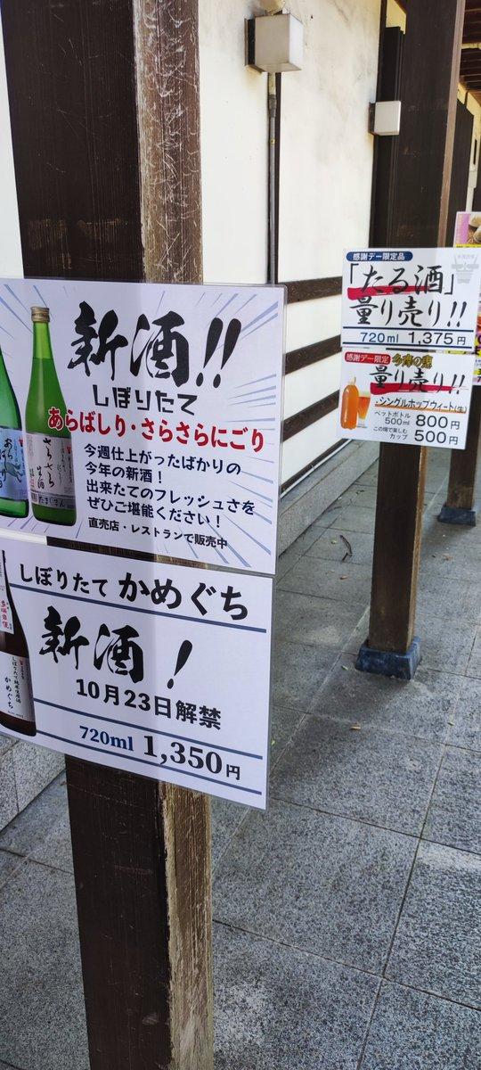 test ツイッターメディア - 石川酒造さんにまたきました 新酒買えたー https://t.co/yc84WoI23k