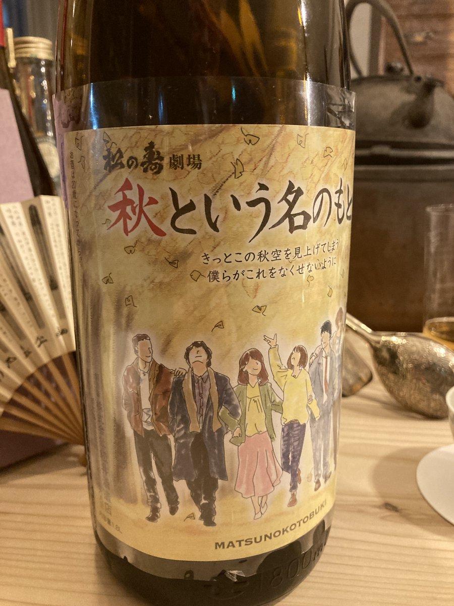 test ツイッターメディア - 秋のお酒2題 白龍を醸す吉田酒造さんの、永平寺テロワール 特別純米 秋あがり、秋の有職模様のようなラベルがいいですね。 松の寿 特別純米 秋という名のもとに、オリジナルのトレンディドラマは1992年。。。。(観てなかった。。) https://t.co/2HLcgLhOoJ