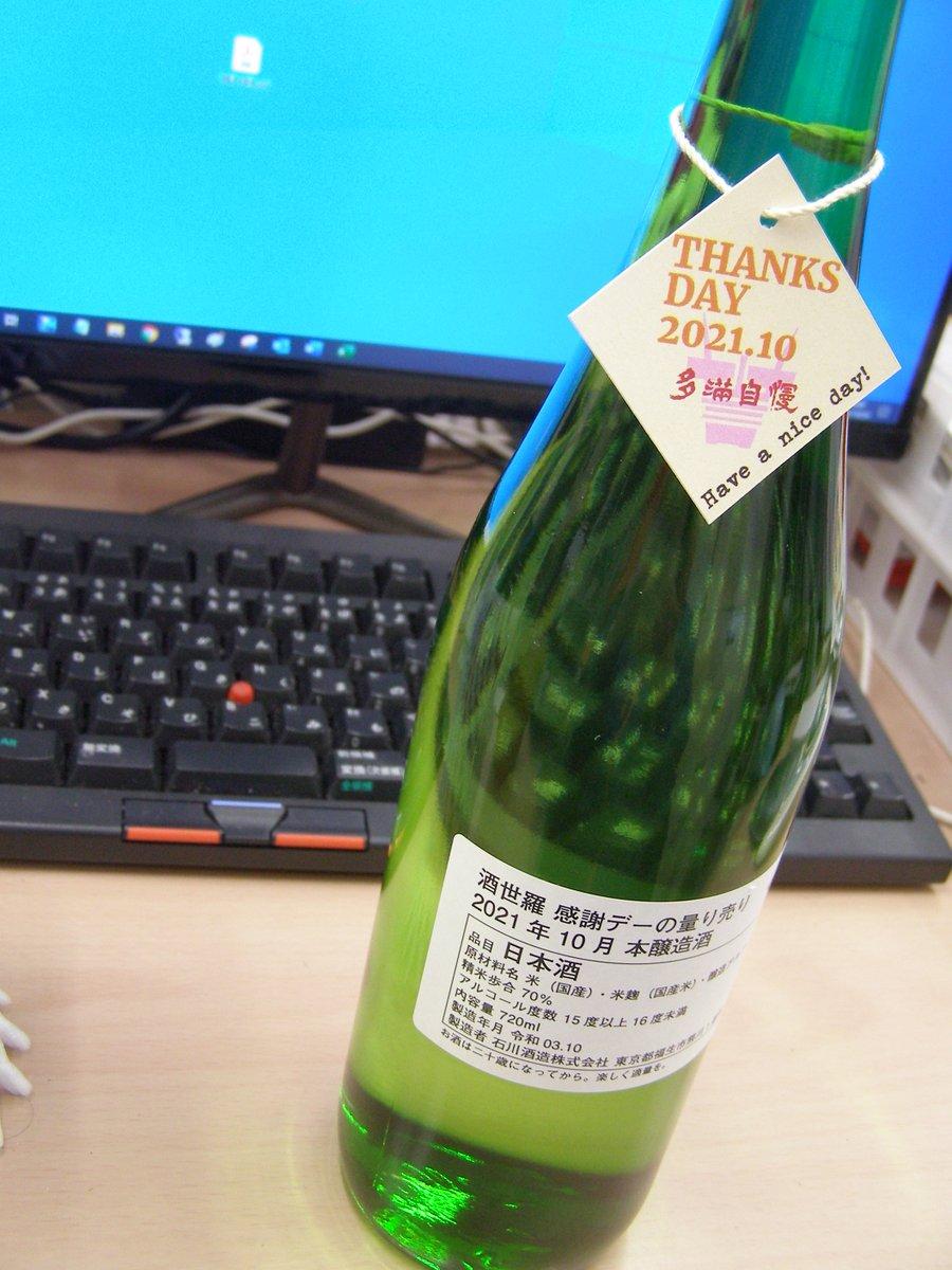 test ツイッターメディア - PC-Boh パソコン部  午前中お暇を頂いて石川酒造さん(多満自慢)で開催中 感謝デーへ行ってきました。 https://t.co/c8ShGt78AI