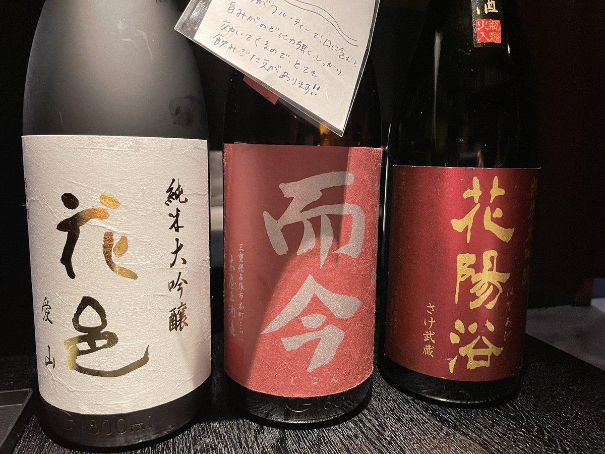 test ツイッターメディア - 昨日初めて飲みました。 新政のコスモ、ラピス、陽乃鳥も飲みましたが、お猪口で飲むと日本酒の良さが十分引き出せないかなっとディプロマの勉強をしてて思いました。 https://t.co/ebKXv73ssv