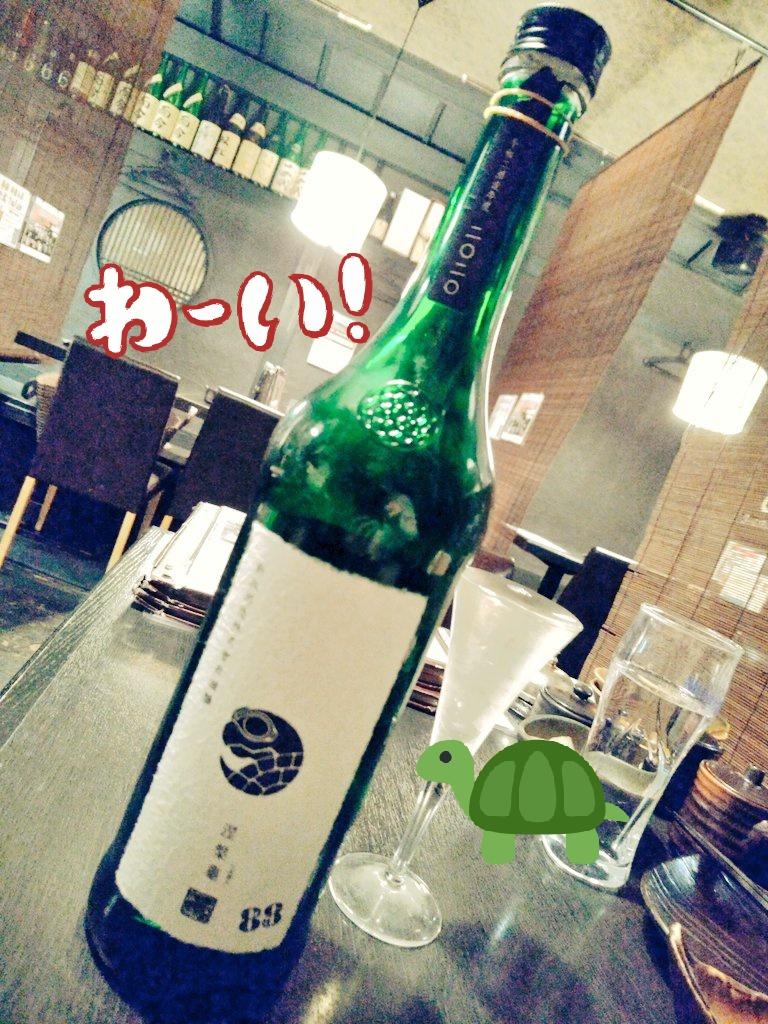 test ツイッターメディア - 涅槃亀🐢にるがめ 初見は読めないよなぁ😅 運良く飲めた! 低精米の日本酒 #涅槃亀 #新政 https://t.co/HCOxxYoxD0