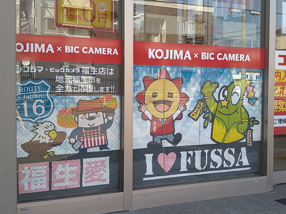 test ツイッターメディア - 大多摩ハムさんへは石川酒造から徒歩でおでかけ。 そんな訳で途中のコジマ×ビックカメラ 福生店に寄り道したんだけど(電池購入したくて)福生愛がすごい! エスカレーター脇の福生市コーナーもだし、お店の前にはコジ坊と一緒にたっけー☆☆(福生市公式キャラクター)もいるー! I ❤ FUSSA ! https://t.co/i4AsNPm67d