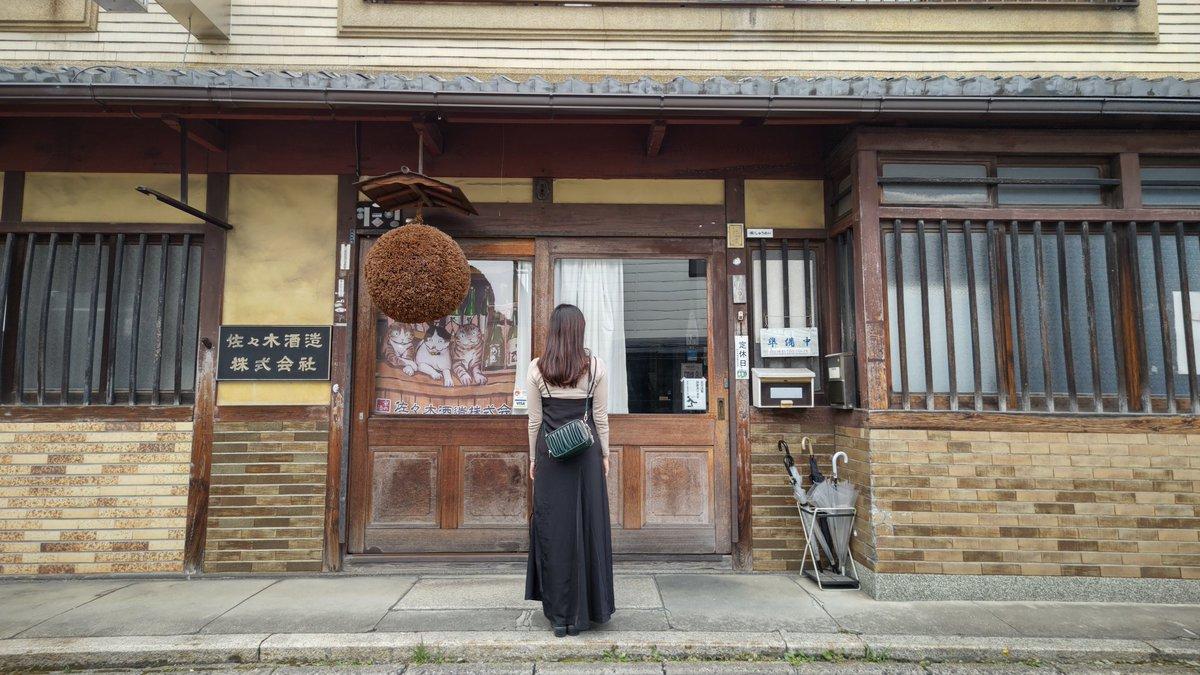 test ツイッターメディア - あの佐々木酒造に取材させていただきました。明日こごでライブ配信配信します #日本酒  #佐々木酒造  #酒蔵巡り  #京都 https://t.co/VOsw7JScj3