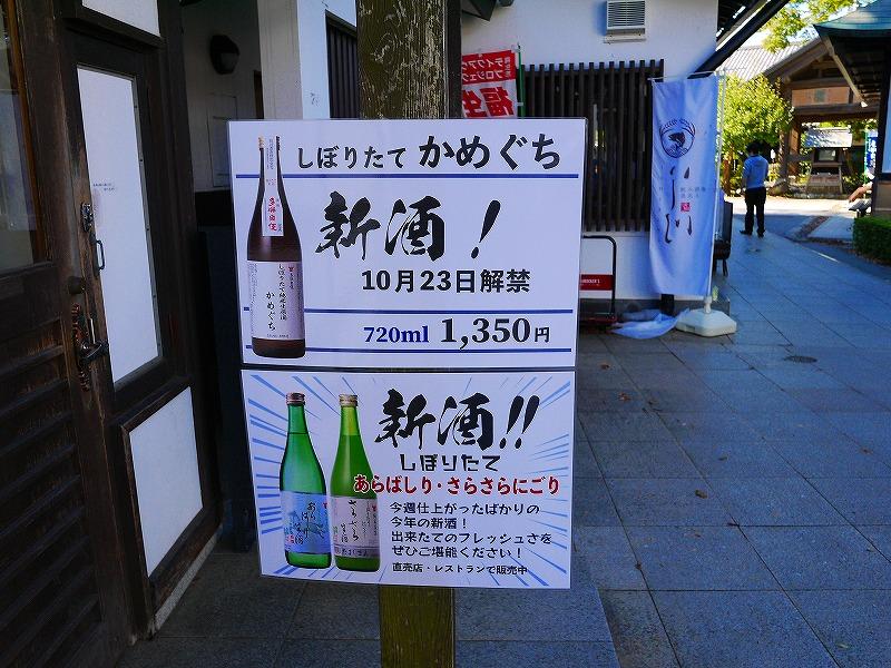 test ツイッターメディア - ☆石川酒造さん☆ 今年の新酒が出来ました!  緑色の杉玉(酒林)が飾られると、今年の酒が出来た合図です。  味覚の秋、美味しいお料理と一緒にいかがですか。  酒造内にはお食事のできるレストランもあります。  詳細は → https://t.co/MRlTzgLpWO https://t.co/iOT9MzHO7T