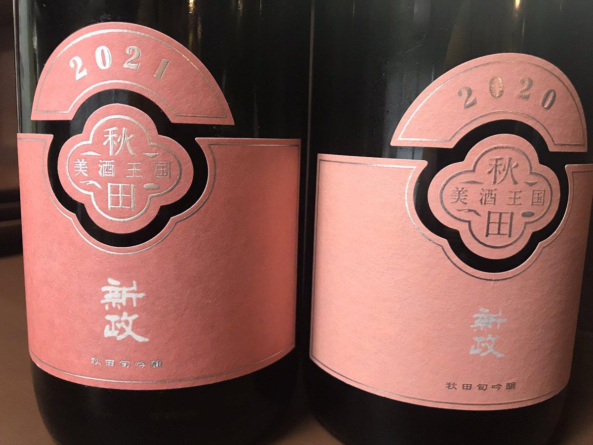 test ツイッターメディア - 飲み放題という名の日本酒お勉強。今日は新政飲み比べから。 #ちい酒 https://t.co/ipWy9knToH