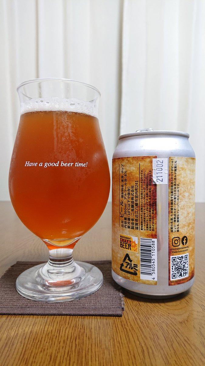 test ツイッターメディア - 冨田酒造 × Two Rabbits Brewing「Seven Rabbits」(Barrel Aged Farmhouse Ale_ABV8%) 滋賀の名酒・七本槍の醸造元とのコラボ、その日本酒熟成に使用するシェリー樽でビールを熟成とのこと。終始樽香やわらかに立ち、カラメル、ベリー、アンズな甘くやや酸味感じる味わい。七本槍も飲んでみたいぞ。 https://t.co/h9eLLNqzfb