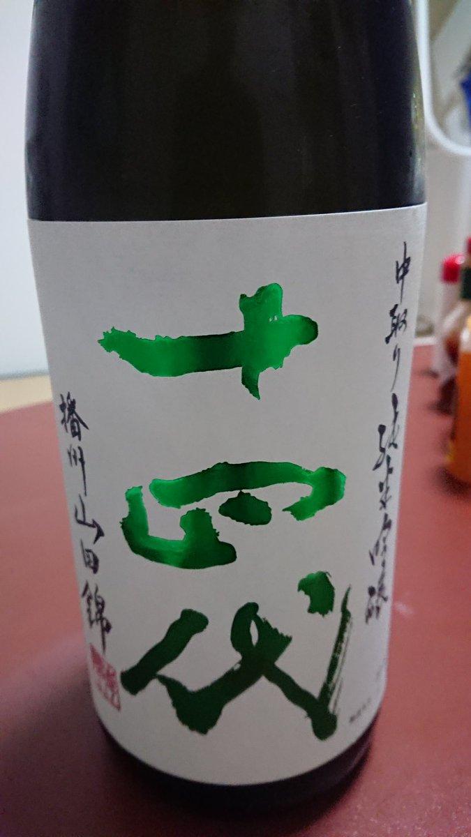 test ツイッターメディア - 十四代の日本酒入手しましためちや旨い‼️ https://t.co/Eq8ENENj43