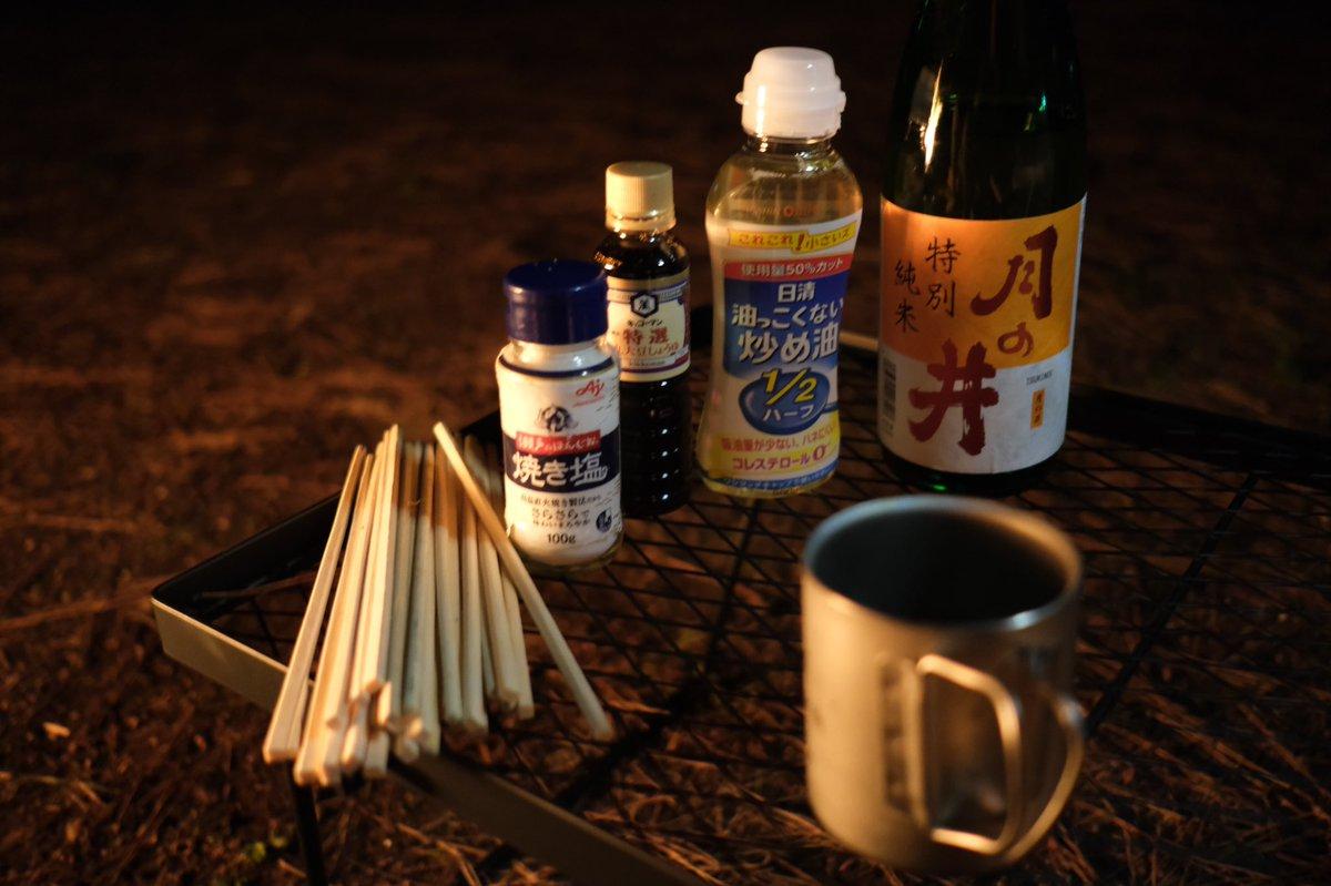test ツイッターメディア - あ、、、 月の井で日本酒4合瓶ひとりで開けちゃった… 飲むお酒ないなった(´°̥̥̥̥̥̥̥̥ω°̥̥̥̥̥̥̥̥`) https://t.co/3RgeHRZ29W
