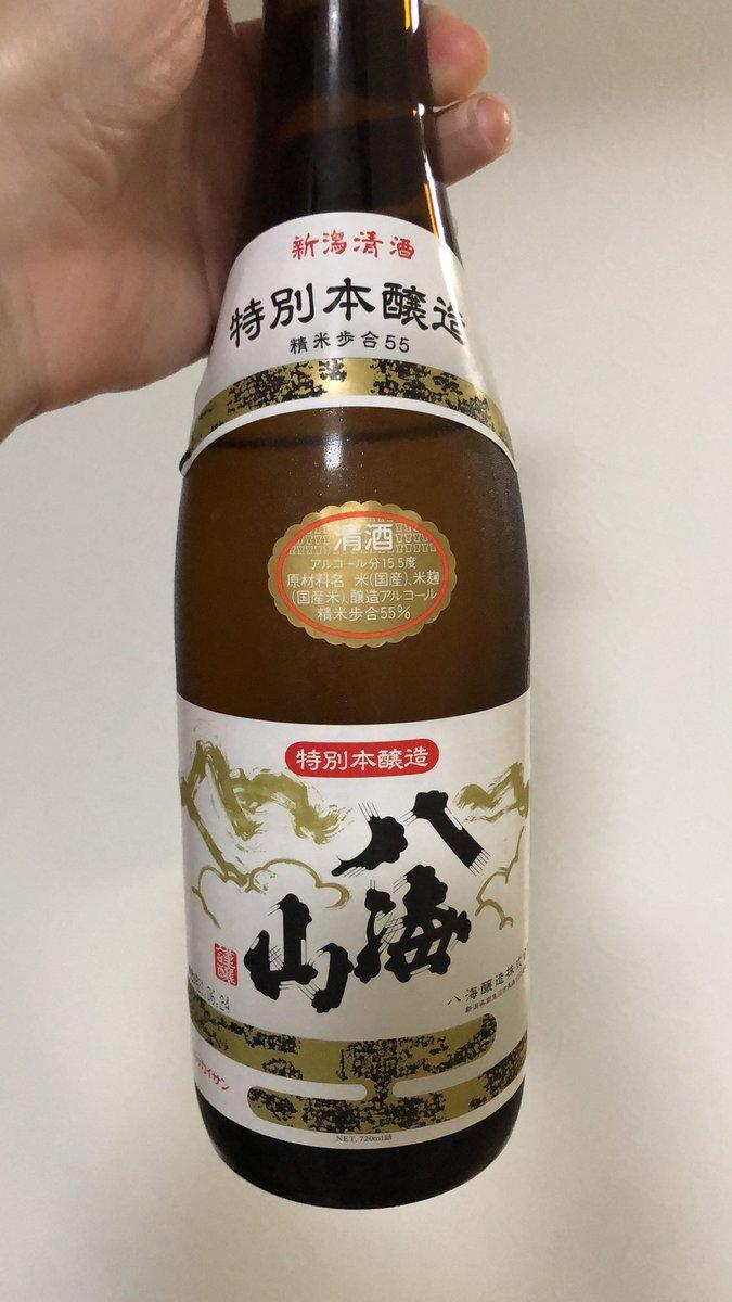 test ツイッターメディア - 今日の日本酒。 ずっと前にTwitterでオススメされてたやつようやく飲んだ! 飲みやすくて美味しい☺️ #日本酒 #酒  #八海山 https://t.co/vHsQMDif8j
