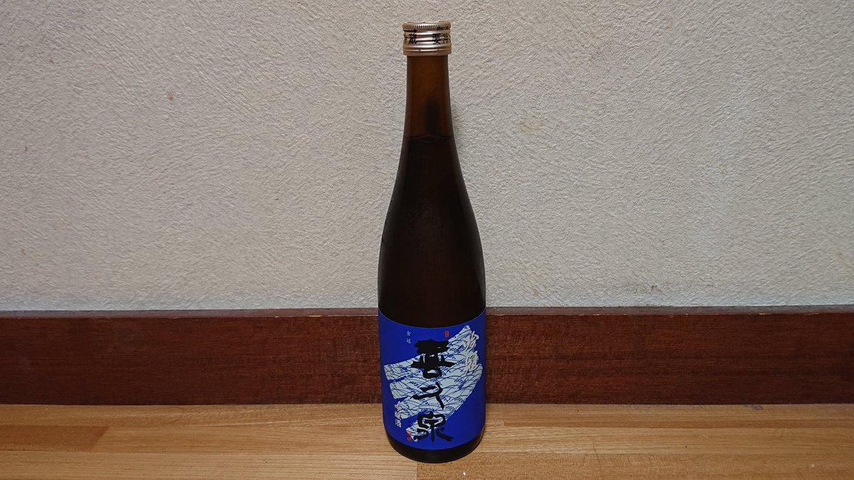 test ツイッターメディア - 西田酒造 喜久泉 吟冠 吟醸酒 https://t.co/GAuTaaCMAK