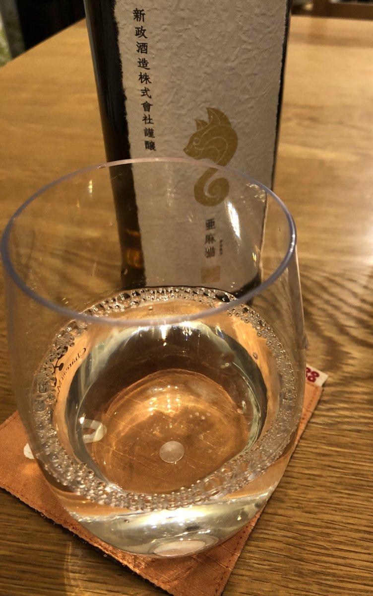 test ツイッターメディア - 山のキノコ鍋🍄と新政酒造の「亜麻猫」で一献〜🍶  クリタケと茶ナメツムタケが美味しい!  白ワインみたいな日本酒だなぁ。 https://t.co/u8pi3fwvaO