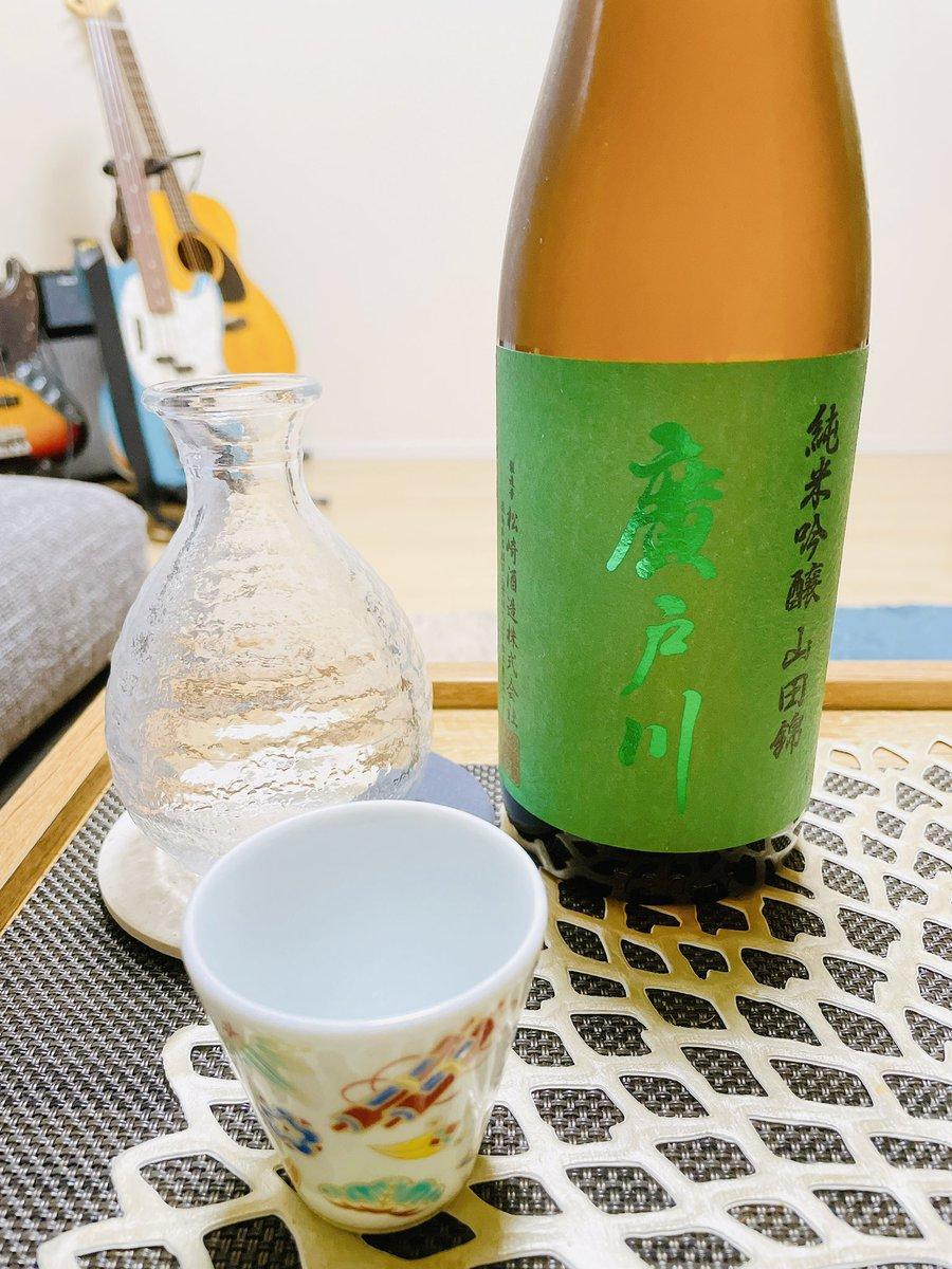 test ツイッターメディア - 廣戸川山田錦純米吟醸。鮮やかな緑。名残惜しき日曜日乾杯🍶#日本酒 #廣戸川 #松崎酒造 https://t.co/awB1L9PwB7