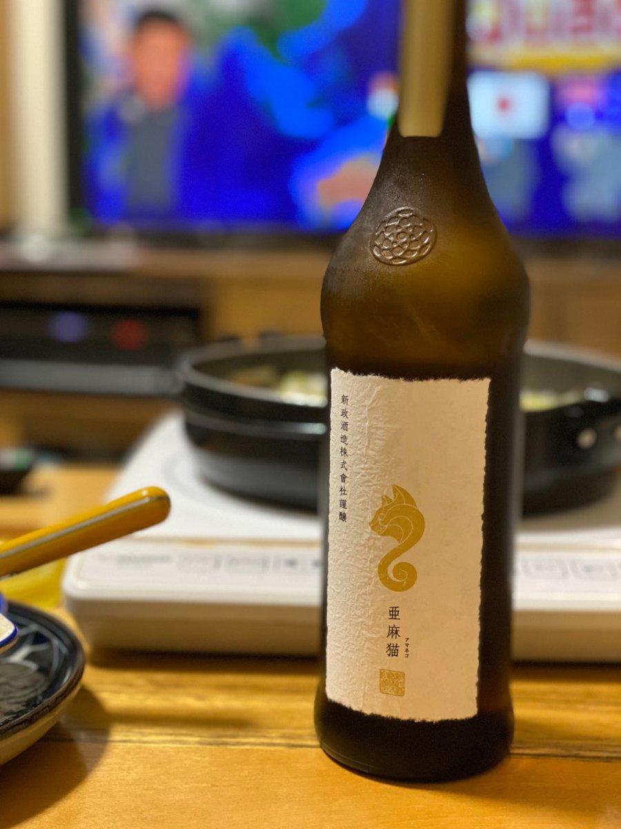 test ツイッターメディア - 本日は珍しい日本酒をば。 新政 亜麻猫 純米 ワインの様な日本酒。 唯一無二😍 https://t.co/4PIKcce7y2
