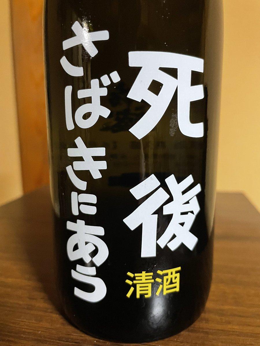 test ツイッターメディア - @teru11292 shimaさんアルコール解禁ですね‼️🤩 本当に良かった~☺️ 俺が選ぶ日本酒は何故かフルーティで甘め多いです🤣 その中ではこの4本がスッキリ辛口タイプですね🤔 浜娘はいつでも送れます😁🍶 新政の亜麻猫スパークは入手困難で手に入れるの難しいけど、びっくりするほどスッキリで美味いです🍶✨ https://t.co/TyvPqqrV2R