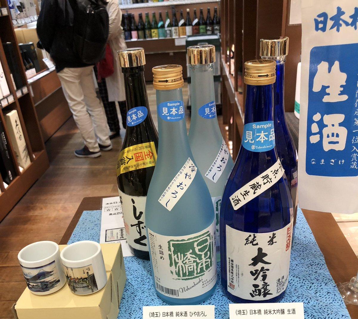 test ツイッターメディア - 日本酒「日本橋」の蔵元の横田酒造(株)さん✨ 「大吟醸酒しずく」を多くの方に飲んでいただきたいと「幻の美酒 大吟醸酒」300mlとして、リーズナブルなお値段で新宿高島屋日本酒売場にて販売中!🔸3千円以上の購入に、日本画のデザインのお猪口が貰える🎶 蔵元さんのおすすめは旬のひやおろし🍶 https://t.co/7mjbw979Xy