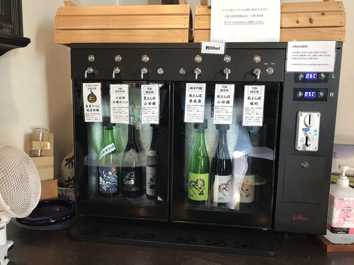 test ツイッターメディア - そのあと、海老名に戻って「泉橋酒造」。 以前、蔵開きでひととおり飲ませてもらった。今日は通常営業だけど、ワンコイン(100円)での試飲サービスがある。 当然、6種全部試飲w ひとつ30ml なので、ちょうど1合。 https://t.co/964k9pCt64