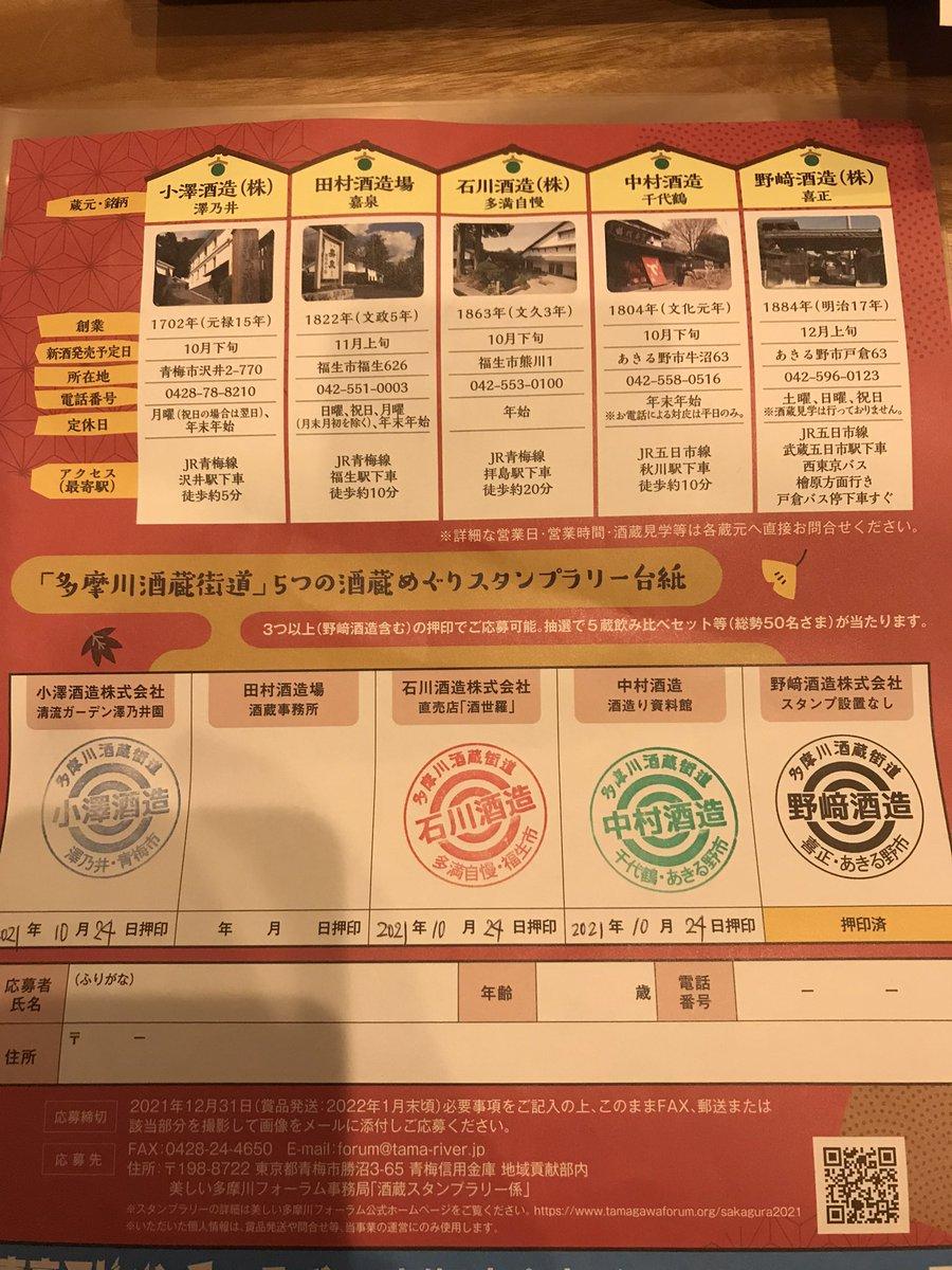 test ツイッターメディア - 本日から始めた多摩川酒蔵街道スタンプラリー🚙 残すは田村酒造場のみ❗️ 金曜日は石川酒造のゲストハウス泊まったし最近この辺りの魅力にはまりつつある🍶 https://t.co/YzqYQ3chsn