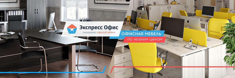 Офисные интерьеры экспресс офис москва