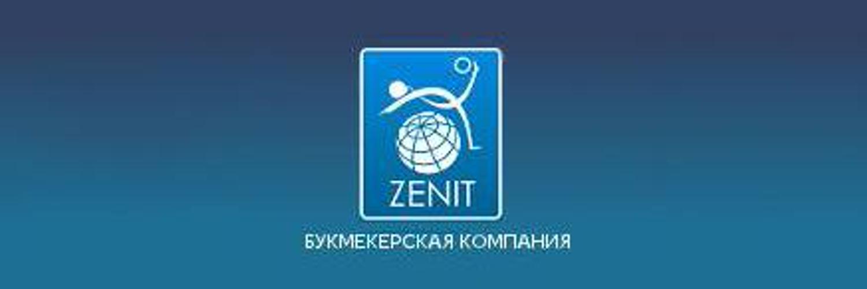 Зенит букмекерская контора новый сайт зайти