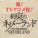 『約束のネバーランド』公式