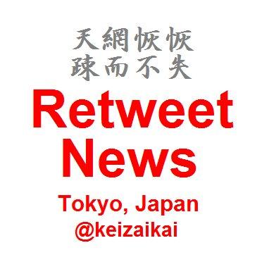 リツイートニュース RNTJ【親台湾】