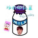 ユンジェの恵ミルク