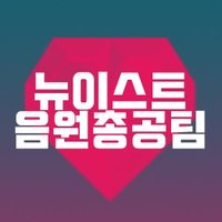 @NUEST_STRM