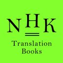 NHK出版 翻訳書