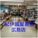 紀伊國屋書店広島店