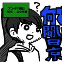 あいひな@景光尊い…(-人-)ナムナム