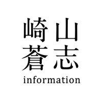 @info_sakiyama