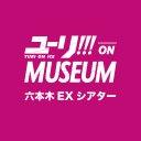 ユーリ!!! on MUSEUM(EXシアター)