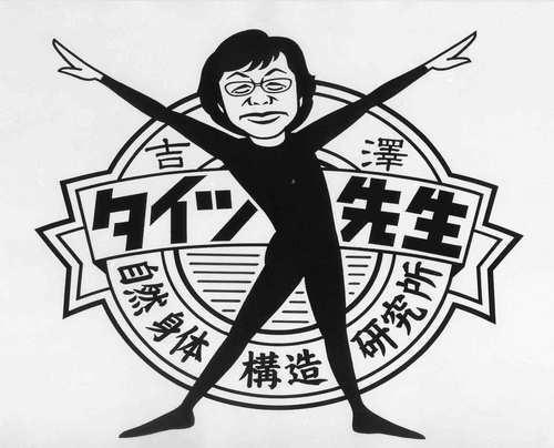 吉澤 雅之(タイツ先生) Social Profile