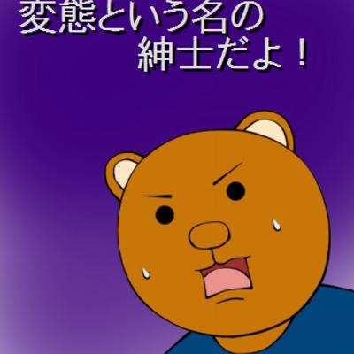 くまきちェ | Social Profile