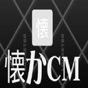 懐かCM+α bot
