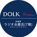 DOLKラジオ会館店-DOLLSTOCK-