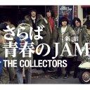 映画『THE COLLECTORS~さらば青春の新宿JAM~』