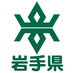 岩手県広聴広報課 (@pref_iwate)