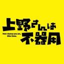 TVアニメ「上野さんは不器用」公式_TVアニメ好評放送中!