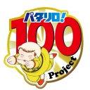 パタリロ!100 Project