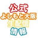 よしもと公式@大阪LIVE配信