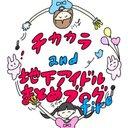 チカカラ&地下アイドルまとめブログ fire