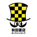 秋田書店オンラインストア 店長