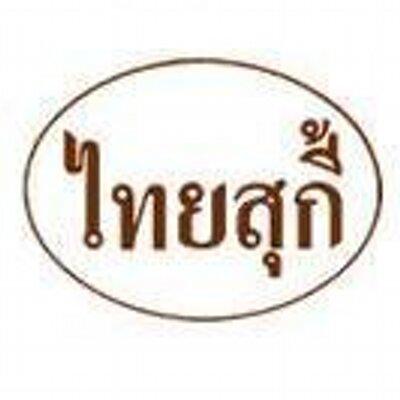 ムアン・タイ なべ | Social Profile