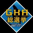 ゴールデンカムイ北海道オールスターズ総選挙(公式)